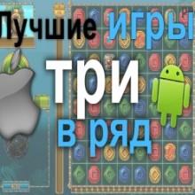 Игры три в ряд на андроид