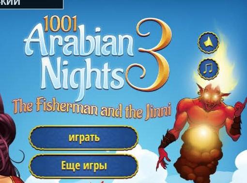 1001 ночь 3